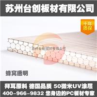 山西朔州阳光板车棚雨棚温室大棚阳光板生产厂家台创品牌