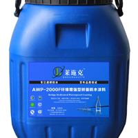 水性溶剂型AWP-2000F型桥面防水涂料