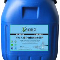 PB聚合物改性沥青道桥专用防水涂料