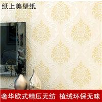 纸上美欧式墙纸无纺布墙纸3D立体电视背景墙壁纸客厅卧室大马士革
