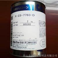 日本SHINETSU信越X-23-7783D