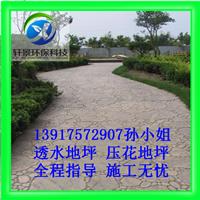 北京市昌平区压印地坪供应商
