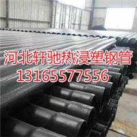 山西忻州浸塑钢管 太原发售热浸塑钢管
