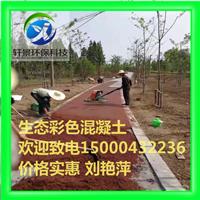 浙江绍兴彩色透水地坪绿化园林十三五规划建设城市透水混凝土