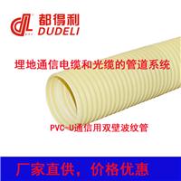 PVC-U通信用双壁波纹管 pvc通信护套管