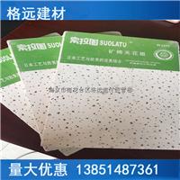 南京阿姆斯壮矿棉板多少钱一平方南京哪里有阿姆斯壮矿棉板吊顶