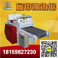 南京木工机械履带边皮锯多片锯厂家直销