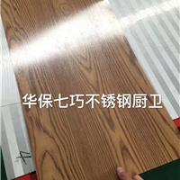 佛山不锈钢板材 201、304不锈钢板 华保七巧金属制品有限公司