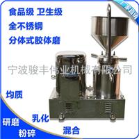 JMF型分体式胶体磨机