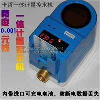 供应K1508IC卡水控机刷卡节水设备
