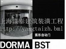 DORMA BST 弧形自动门