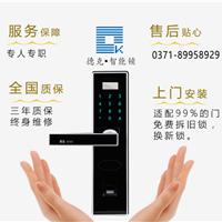 河南智能指纹锁生产厂家