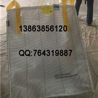 UN危险品集装袋吨袋/UN危包吨袋