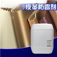 AEM5700-PF-3皮革防霉剂 真皮用防霉剂皮革