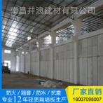 轻质隔墙板 防爆泄压节能环保材料质量保证