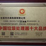 中国垃圾处理器十大品牌