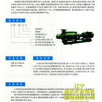 D型耐磨泵矿山煤矿水泵MD280-65*10/G价格