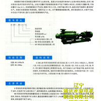 MD煤矿用水泵,MD280-100*10/G矿山用水泵
