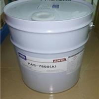 广州炜圣长期供应PAS-7800三防漆