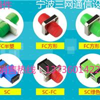 FC光纤适配器(单工小圆型)