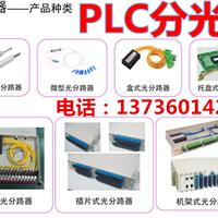 微型插件式PLC光分路器