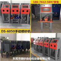 安徽6050小型手动喷砂机