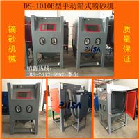 DS-1010型箱式喷砂机