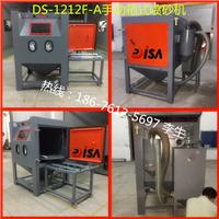 1212F型手动模具喷砂机