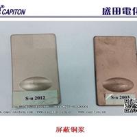 厂家直销高效导电可焊接屏蔽铜浆铜膏