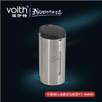 TO DSE101自动感应给皂机同款VOITHVT8608