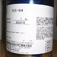 供应信越KS64