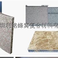 供应铝蜂窝复合大理石板