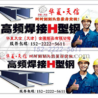 高频焊接H型钢 天津高频焊厂家直销
