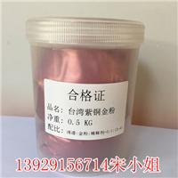 供应铁艺用户外紫铜粉不褪色金粉