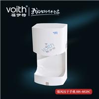 深圳福伊特VOITH五星级酒店专用极品干手机