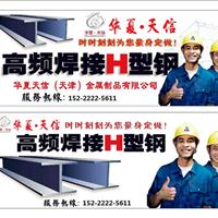 高频焊接h型钢高频焊接h型钢厂家直销