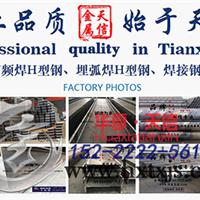 高频焊接H型钢天津高频焊厂家直销
