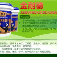 防水涂料哪个品牌好  广州金耐德防水品牌