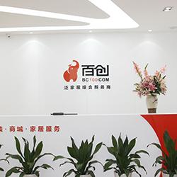 深圳百创整装设计工程有限公司