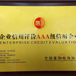 百创网络科技有限公司获AAA级金牌证书