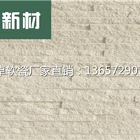 万卓新材软瓷仿石纹文化石墙砖背景墙