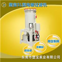 204电镀过滤机 SL型过滤机 可配自吸泵使用