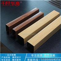 华高建材厂家直销铝方通 木纹铝方通