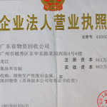 广东省物资回收公司