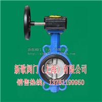 上海新歌阀门WBGX-16Q蜗轮对夹蝶阀