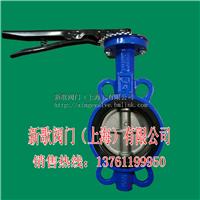 上海新歌阀门WBLX-16Q手柄对夹蝶阀球墨铸铁