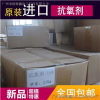现货出售塑料橡胶抗氧剂 汽巴抗氧化剂1010