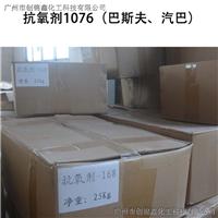 现货供应巴斯夫&国产抗氧剂1010,1076,168