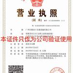 广州市路泊士交通设施有限公司