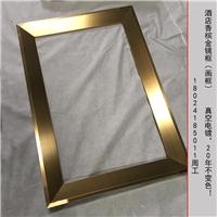 厂家直供酒店不锈钢镜框 香槟金不锈钢镜框
